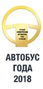 Лучший туристический/междугородный автобус 2018 года в России